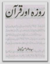 Roza Aur Quran by Syed Manazer Ahsan Gilani