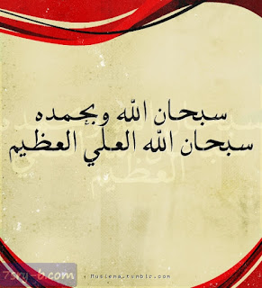 صور سبحان الله , صور مكتوب عليها سبحان الله , خلفيات دينية عليها جملة سبحان الله وبحمده