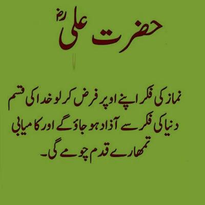 islamic Qol Quotes