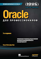 книга Томаса Кайта «Oracle для профессионалов: архитектура, методики программирования и основные особенности версий 9i, 10g, 11g и 12c» (3-е издание)