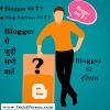 Blogger क्या है Blog address क्या है पूरी जानकारी