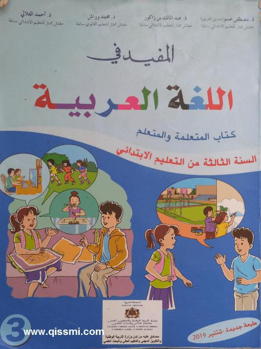 جميع جذاذات المفيد في اللغة العربية للمستوى الثالث وفق المنهاج المنقح