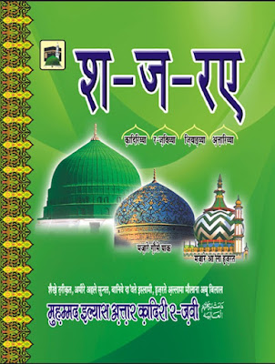 Download: Shajra-e-Qadriyah Razaviyah Ziyaiah Attaria pdf in Hindi