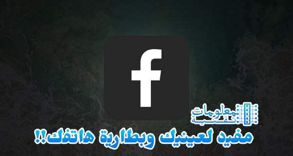 تحميل تطبيق فيس بوك الاسود للاندرويد Dark Facebook