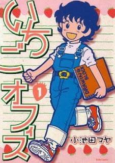 いちごオフィス 第01-04巻 [Ichigo Office vol 01-04]