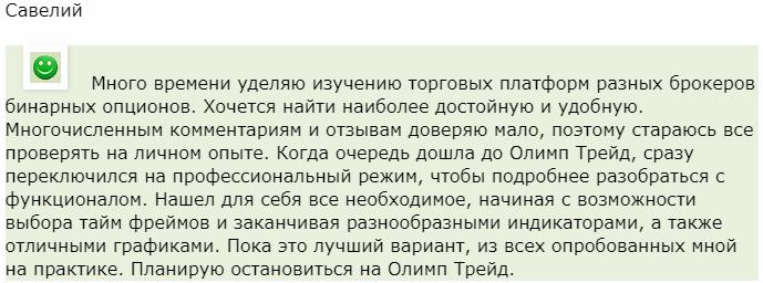 Олимп Трейд отзыв