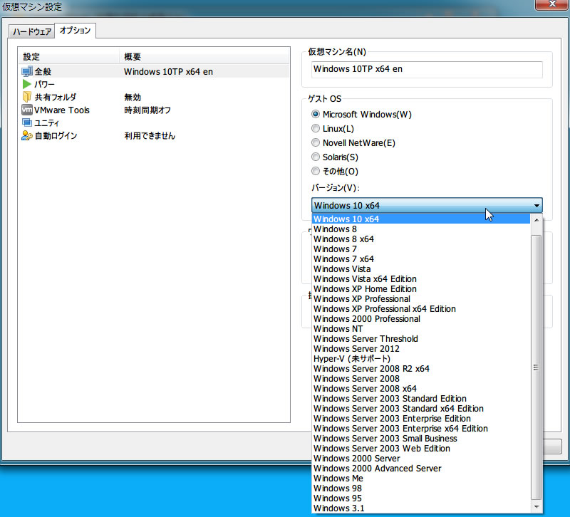 【VMware Player】VMware Player 7.0 公開