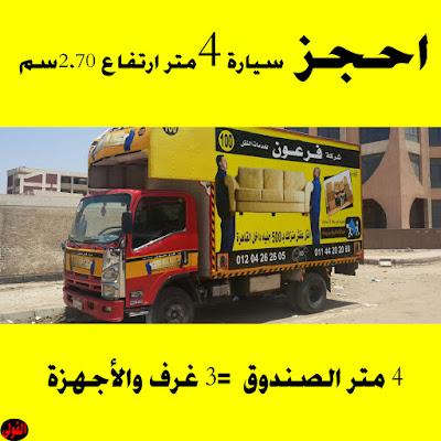 سيارة نقل العفش 4 متر - شركة فرعون
