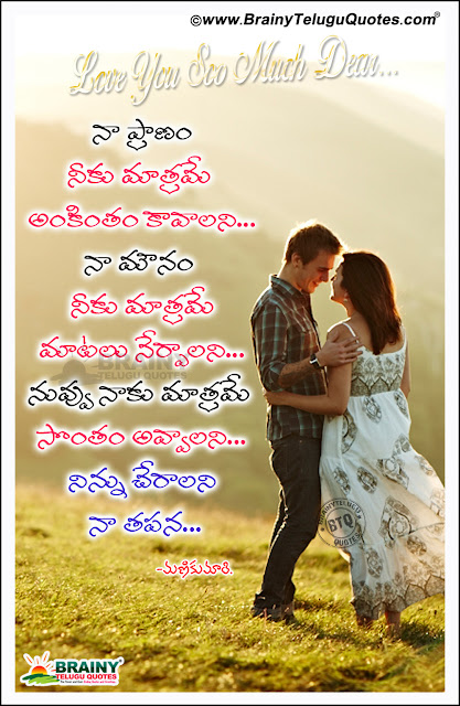 Heart Touching Romantic Love Quotes In Telugu Telugu Love Poetry