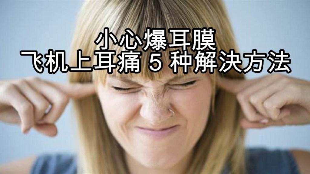 Asia Travel Book: 小心爆耳膜 飛機上耳痛 5 種解決方法