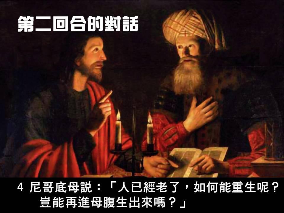 Sermons: 尼哥底母的故事,約3:1-16