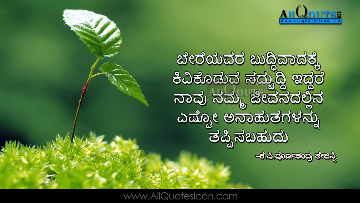 Best Life Quotes In Kannada Language With Images Www Allquotesicon