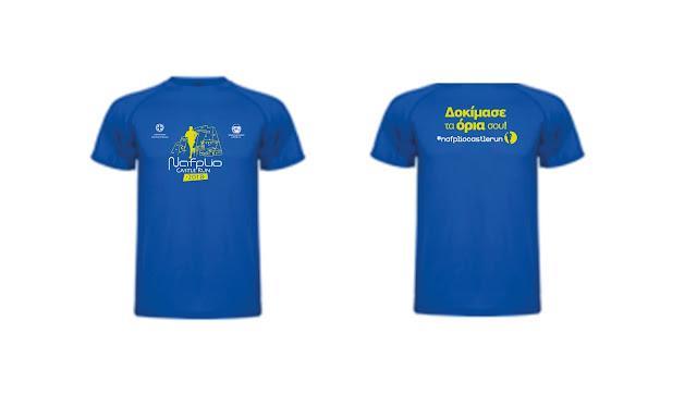 Παλαμήδειος Άθλος 2018: Ανακοίνωση Παροχών Συμμετοχής- Παρουσίαση επίσημου t-shirt Διοργάνωσης