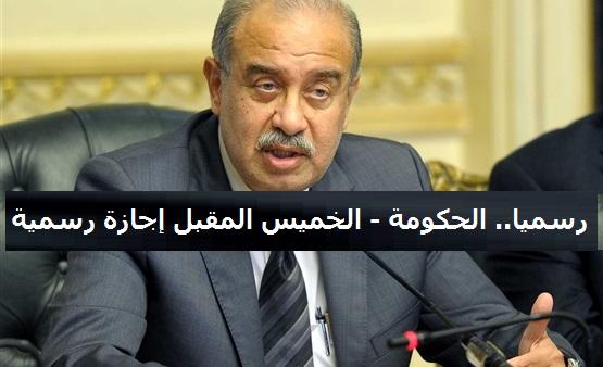 الحكومة المصرية - الخميس القادم اجازة رسمية للعاملين بالدولة