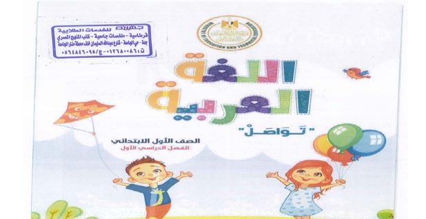 تحميل كتاب اللغة العربية اولى ابتدائى ترم أول 2019 المنهج الجديد