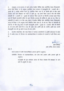 Rule 10 Clarification_CCS(RP) Rules 2016_Hindi_0_Page_2