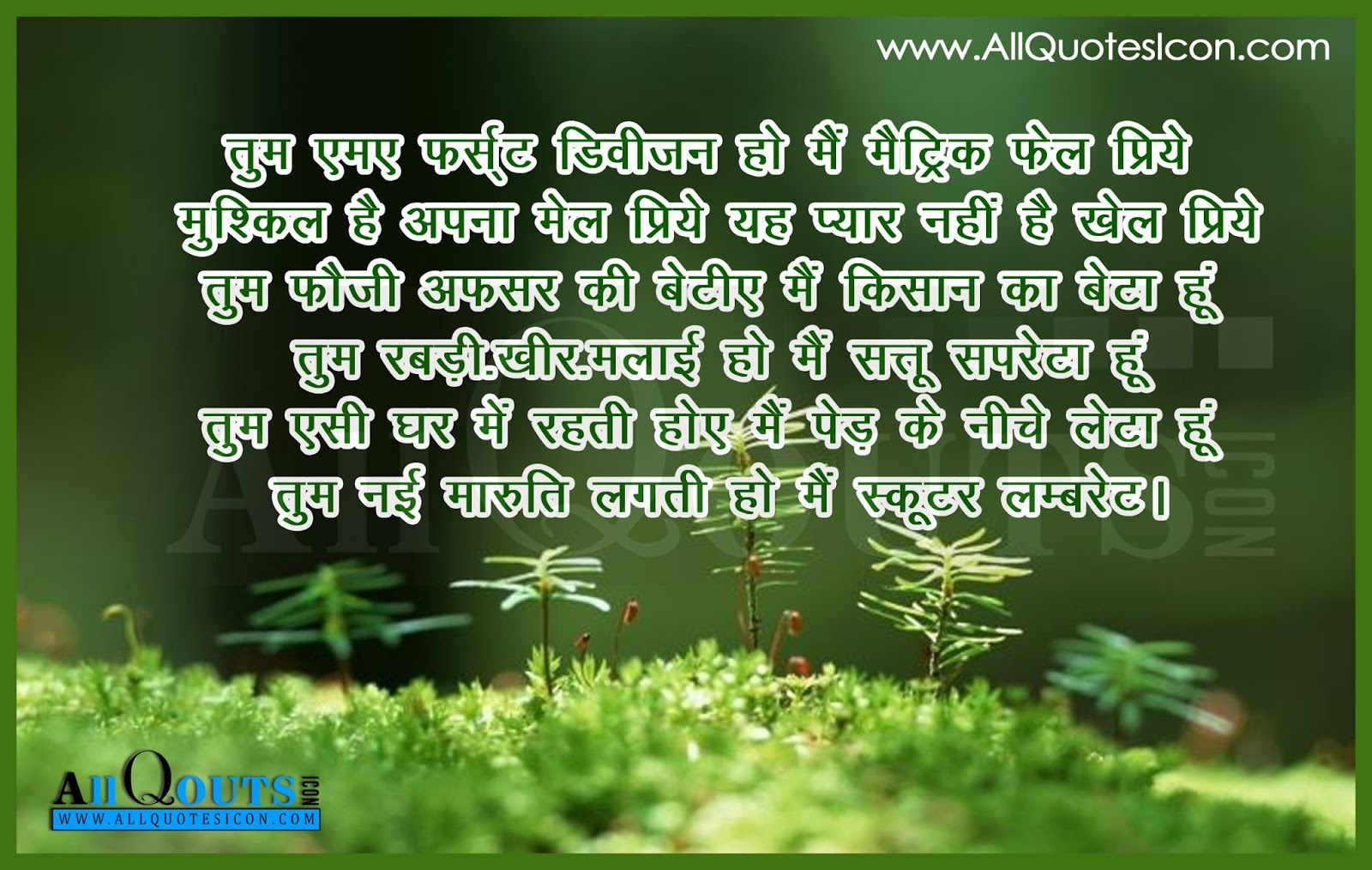 Funny Shayari in Hindi HD Wallpapers Best Life ...