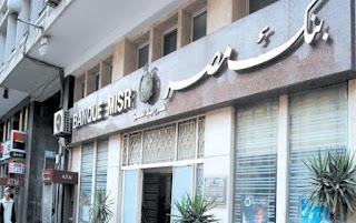 """بنك مصر يفتح باب التقديم للوظائف الشاغرة لديه للشباب من الذكور والأناث بدون خبرة وأصحاب الخبرة بالمحافظات """" قدم الآن """""""