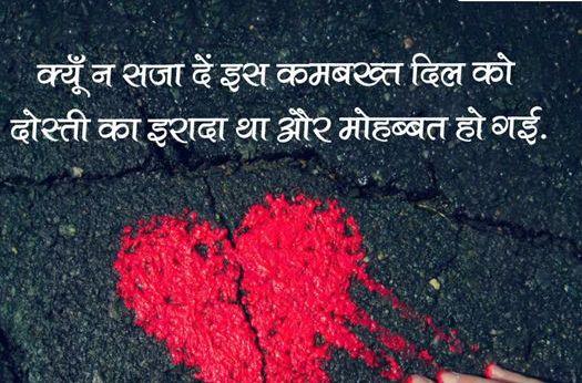 dosti hindi shayari image download 2018