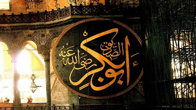 Hazrat Abu Bakr Siddiq (R.A) friend of Hazrat Muhammad SAW | First Khalifa e Rashid