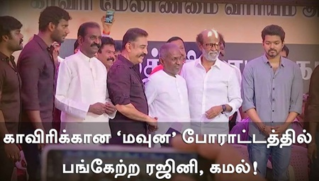 Rajini and Kamal at 'Silence' protest for Cauvery | #CauveryManagementBoard #CauveryProtest