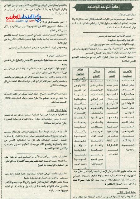 امتحان السودان 2016 فى التربية الوطنية للثانوية العامة + الاجابة النموذجية (2)