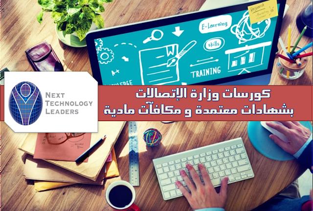 دورات و كورسات وزارة الاتصالات وتكنولوجيا المعلومات المصرية