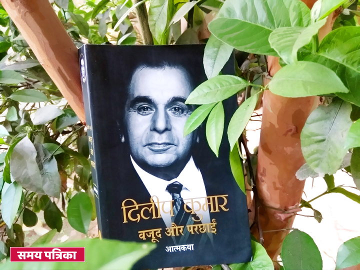 dilip-kumar-autobiography-in-hindi