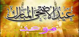 موعد عيد الأضحى 2017 في مصر وباقي الدول العربية وعدد أيام الإجازه الرسمية عام وخاص