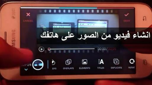 تطبيق عمل فيديو احترافي بصورك و دمج اغنية مع الصور لهواتف اندرويد