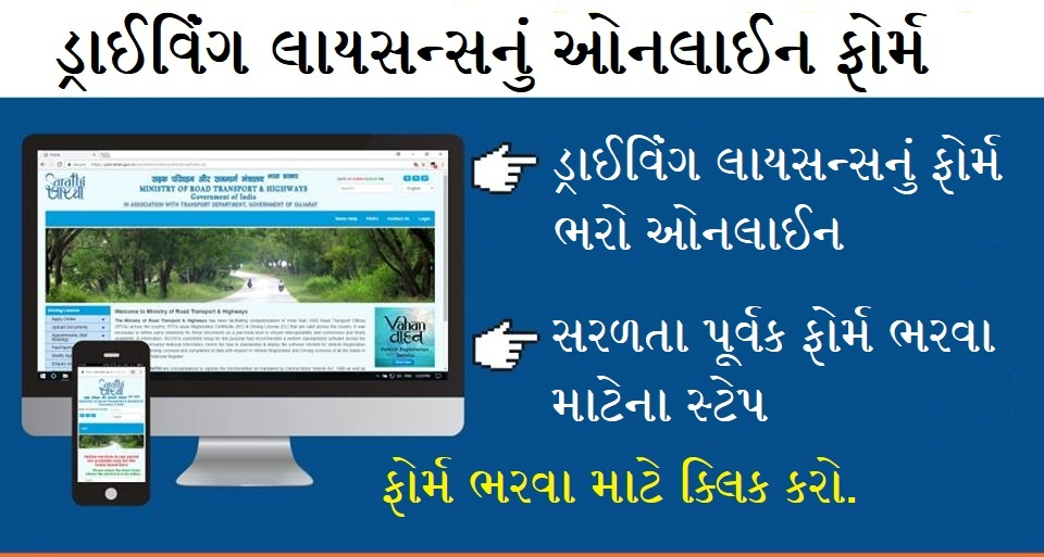 Driving Licence Mate Online Form Bharo @parivahan gov in