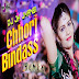 Chhori Bindass - Sapna Chaudhary ( Remix ) - JK Production
