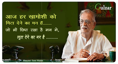 Gulzar poetry on Life. Shayari and Sher on Love,Romance, sad