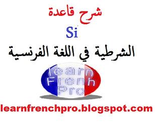 شرح قاعدة Si الشرطية في اللغة الفرنسية