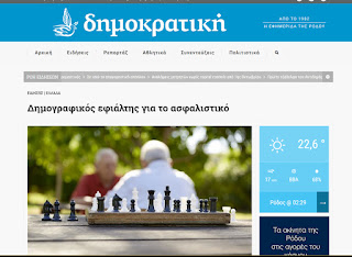 https://www.dimokratiki.gr/26-08-2018/dimografikos-efialtis-gia-to-asfalistiko/