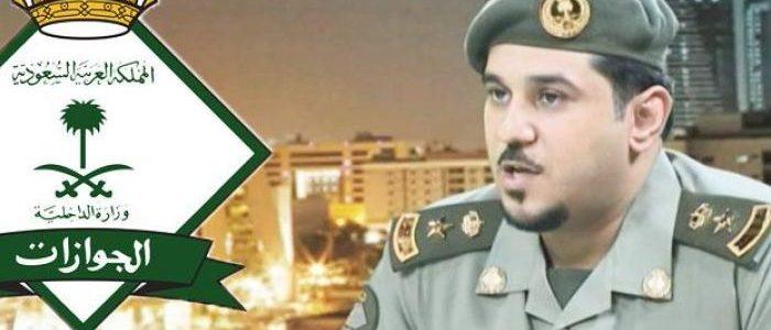 الجوازات السعودية تعلن عن مخالفة جديدة خاصة بالهوية تعرف عليها