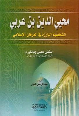 محيي الدين بن عربي الشخصية البارزة في العرفان الإسلامي pdf محسن جهانكيري