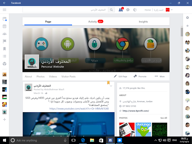 رسميا تنزيل تطبيق فيس بوك و مسنجير على ويندوز 10