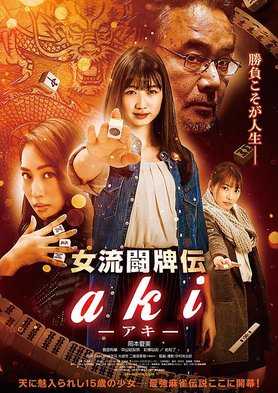 Sinopsis Joryu Tohaiden Aki / 女流闘牌伝 aki -アキ- (2017) - Film Jepang