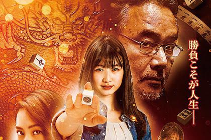 Joryu Tohaiden Aki / 女流闘牌伝 aki -アキ- (2017) - Japanese Movie