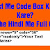 Blog Post Me Code Box Kaise Add Kare Full Guide