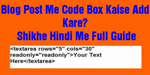 Blog Post Me Code Box Kaise Add Kare Full Guide
