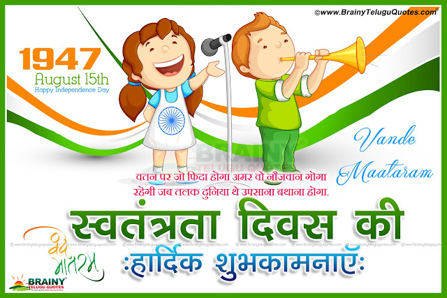 Here is Vandemataram indian desh bhakti shayaree greetings images wallpapers in hindi , Best Independence day Greetings wihses quotes images wallpapers in hindi, Nice Independence day Greetings wihses quotes images wallpapers in hindi , Independence day quotes in hindi, Best hindi independece day quotes, Best top indian independece day wallpapers in hindi,Nice top motivating independence day quotes in hindi, best desh bhakti shayari for free down load, Top independence day greetings in hindi, indian indepepndece day wishes in hindi,  Proud to be indian images quotes in hindi, Best hindi desh bhakti shayari for independece day, Best independece day quotes in hindi, Best  images for independence day, best wallpapers for indian independence day in hindi, Hindi wall papers for independence day, hindi poems songs for indian independece day, Best hindi whatsapp status for independence day, Best independence day quotes wallpapers images greetings in hindi 70th independece day quotes in hindi, 15th august independence day quotes in hindi,