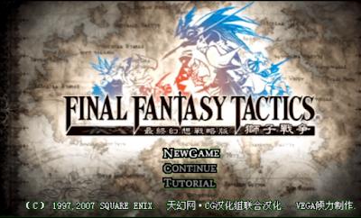 【PSP】Final Fantasy最終幻想戰略版:獅子戰爭(太空戰士)中文版+流程攻略!