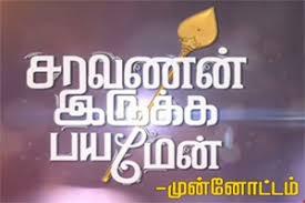 Watch Saravanan Irukka Bayamaen – Movie Munnottam 01-05-2017 Sun Tv 01st May 2017 May Day Special Program Sirappu Nigalchigal Full Show Youtube HD Watch Online