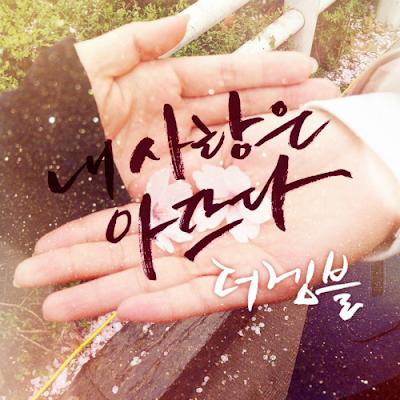 [Single] The Gamble – 내 사랑은 아프다