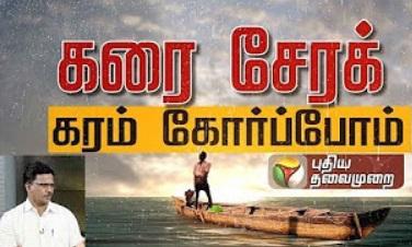 Kaanamal Pona Meenavarkal Nilai Enna..? | Fishermen