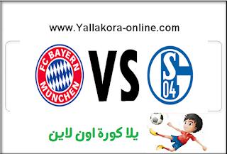 مشاهدة مباراة شالكه وبايرن ميونخ بث مباشر بتاريخ 09-09-2016 الدوري الالماني