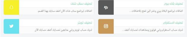 طريقة نشر سناب لزيادة في المشاهدات والمتابعين مجانا 2018