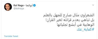 اسما منير, خالد ابو النجا, الشيخ الشعراوى, هجوم على خالد ابو النجا,